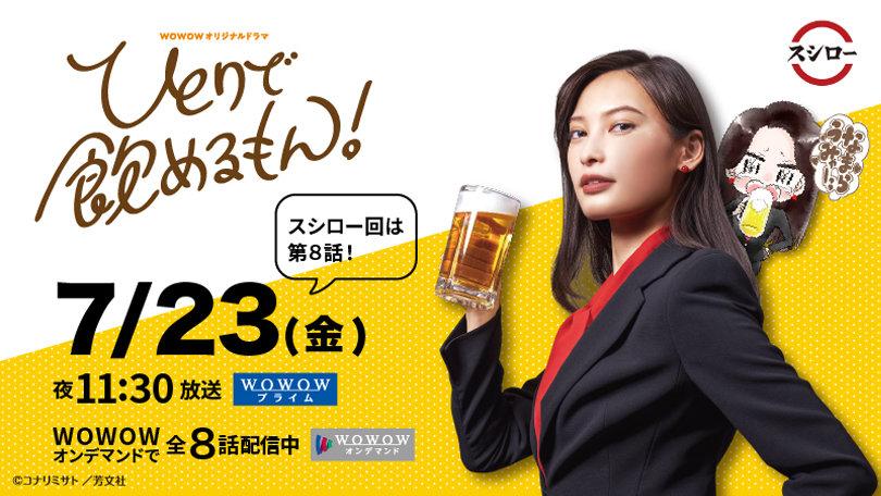 210603_8-sushiro1-site.jpg