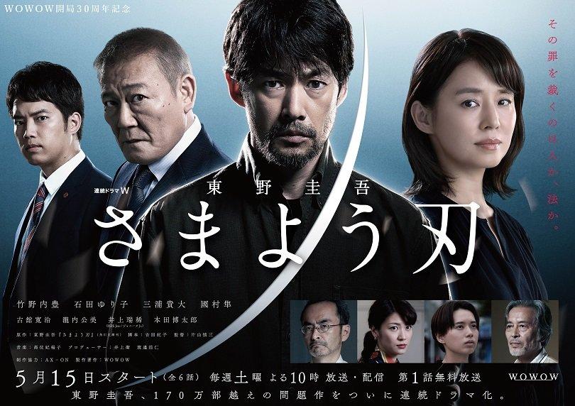 210318_ishidayuriko_samayouyaiba.poster.jpg