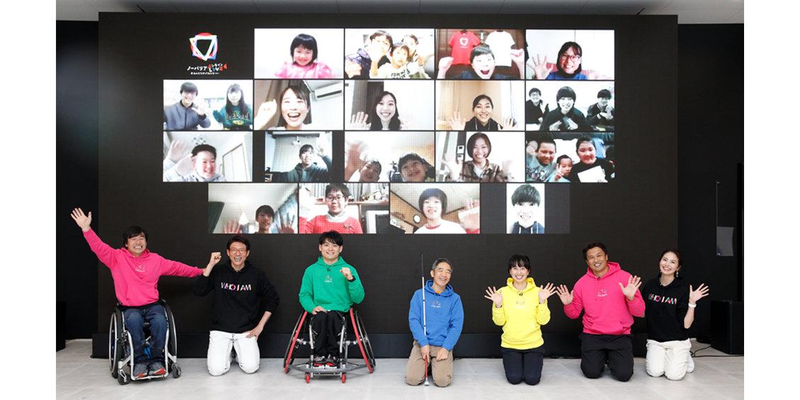 コロナ禍に負けるな! 松岡修造さんはじめ、アスリート陣が集結! 「ノーバリアオンラインLIVE 2020」開催