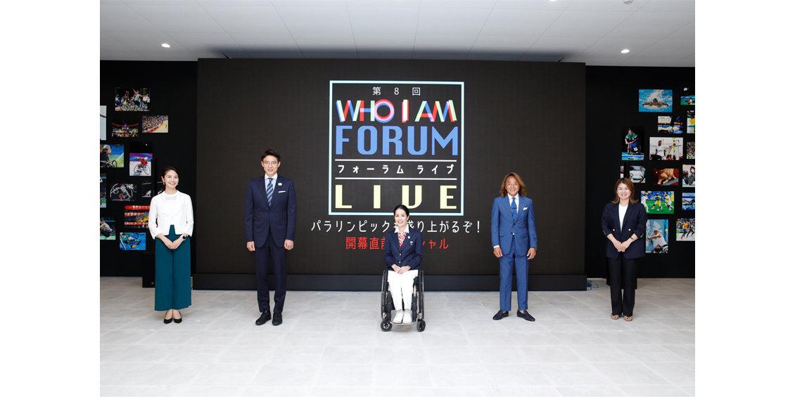 「第8回『WHO I AM』フォーラムLIVE」が開催!パラリンピックは日本に変化をもたらすチャンス