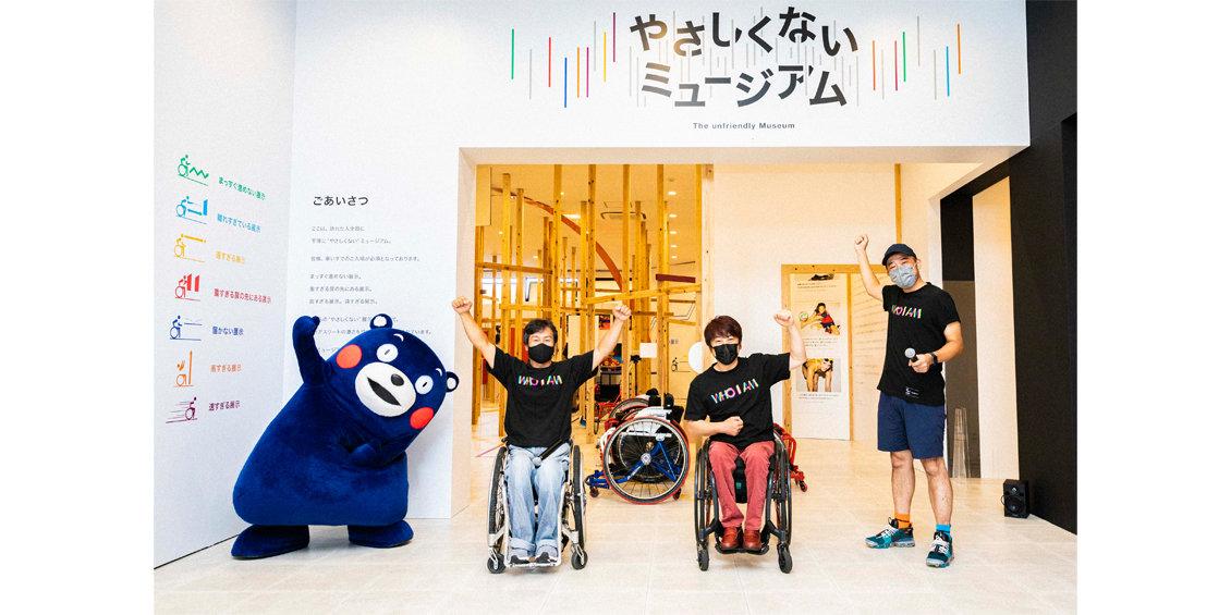 車いすに乗ってパラアスリートの目線や驚異の身体能力を体感!「やさしくないミュージアム」が期間限定でオープン