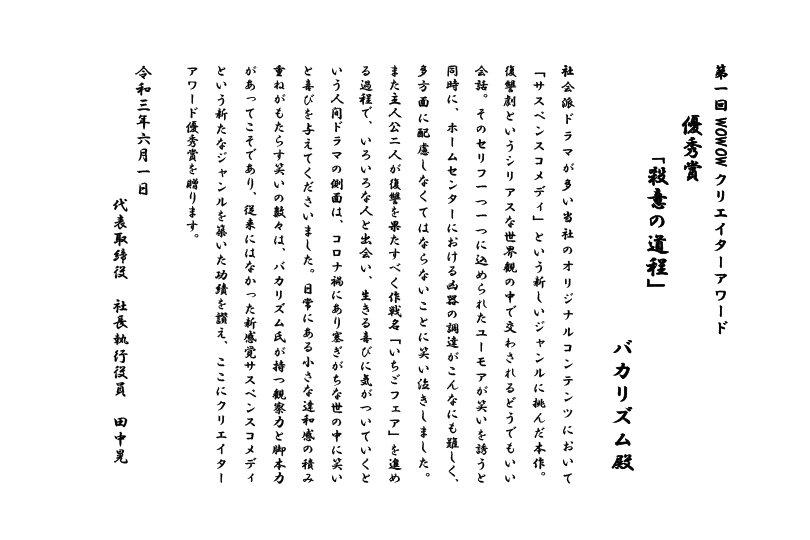 210624_bakarizumu_syojyo.jpg