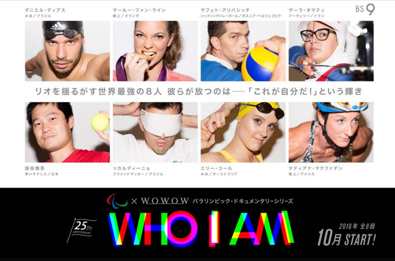 IPC×WOWOW パラリンピック・ドキュメンタリーシリーズ「WHO I AM」10月放送スタート&2016年登場選手決定!