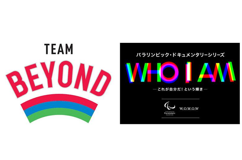 東京都TEAM BEYOND×WOWOW 大学連携プロジェクト「PARA-SPORTS ACADEMY」開始