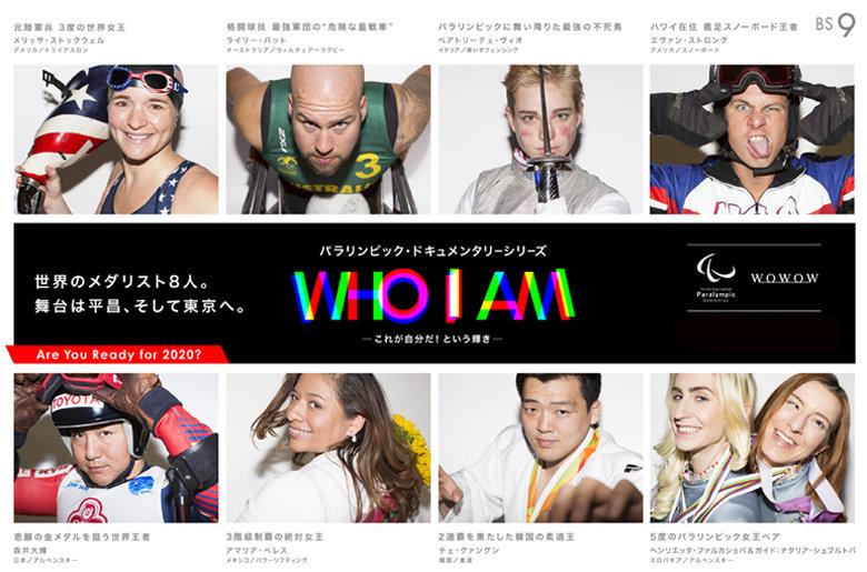 「パラリンピック・ドキュメンタリーシリーズ WHO I AM」シーズン2が第46回国際エミー賞ドキュメンタリー番組部門にノミネート