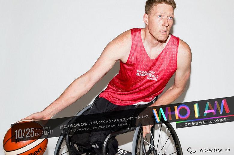 """「WHO I AM」シーズン3""""車いすバスケの神様""""が来日!パラリンピックサポートセンター、朝日新聞社、在日カナダ大使館とのコラボレーションイベントも開催決定"""