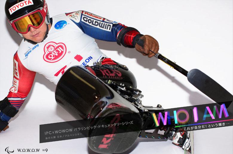 「パラリンピック・ドキュメンタリーシリーズ WHO I AM」シーズン2(森井大輝)が第60回科学技術映像祭 文部科学大臣賞を受賞