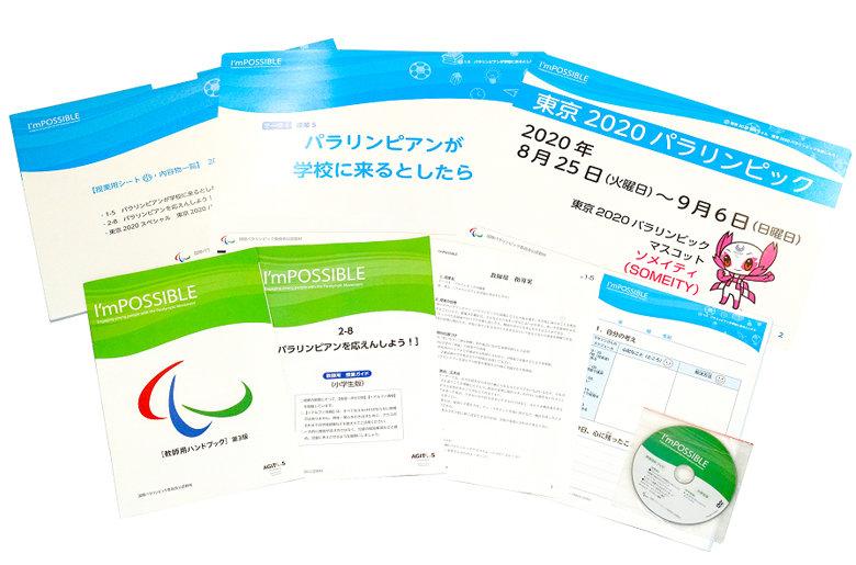 国際パラリンピック委員会公認教材『I'mPOSSIBLE』日本版の一部としてパラリンピック・ドキュメンタリーシリーズ「WHO I AM」の映像が教材化。全国小学校・特別支援学校約21,000校への無償配布が開始