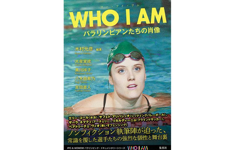 パラリンピック・ドキュメンタリーシリーズ「WHO I AM」初の書籍化~『WHO I AM パラリンピアンたちの肖像』の出版決定