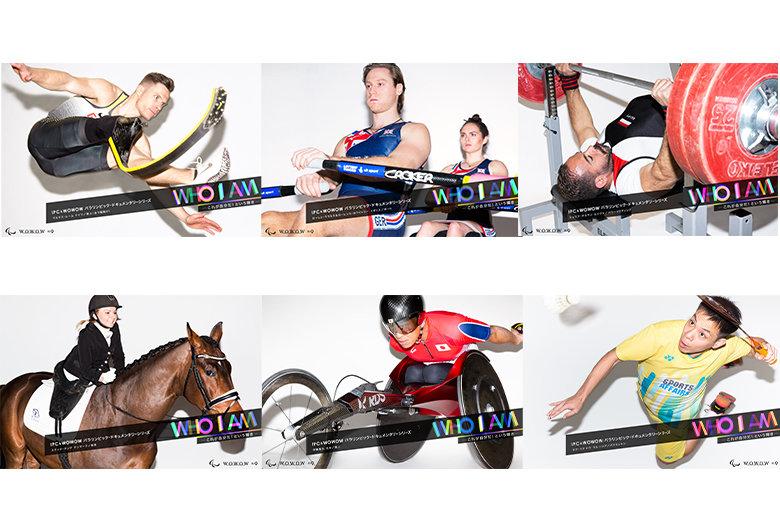 東京パラリンピック開幕まであと1年 IPC&WOWOW パラリンピック・ドキュメンタリーシリーズ「WHO I AM」 2021年放送予定のシーズン5 登場選手発表 シリーズを通し東京大会全22競技のトップアスリートが登場