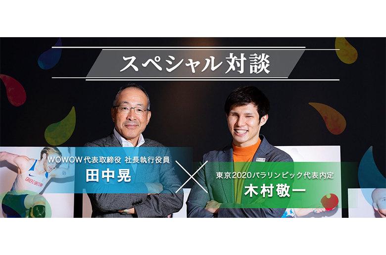 木村敬一選手(東京2020パラリンピック代表内定)と弊社代表取締役 社長執行役員 田中晃のスペシャル対談が掲載されました