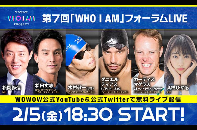 「第7回『WHO I AM』フォーラムLIVE」配信決定!さらに女優の髙橋ひかるさんの出演も決定!