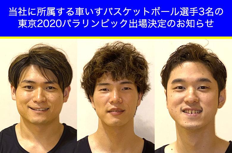 当社に所属する車いすバスケットボール選手3名の東京2020パラリンピック出場決定のお知らせ