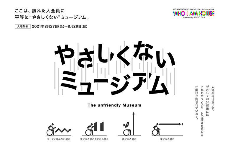 WHO I AM HOUSEにて特別展「やさしくないミュージアム」開催!(8/26追記)