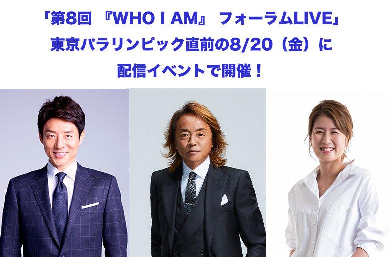 「第8回『WHO I AM』フォーラムLIVE」配信のゲスト決定!WHO I AM HOUSEのコラボイベント情報も!(8/19更新)