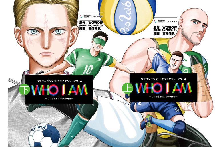 「パラリンピック・ドキュメンタリーシリーズ WHO I AM」上下巻コミック発売決定