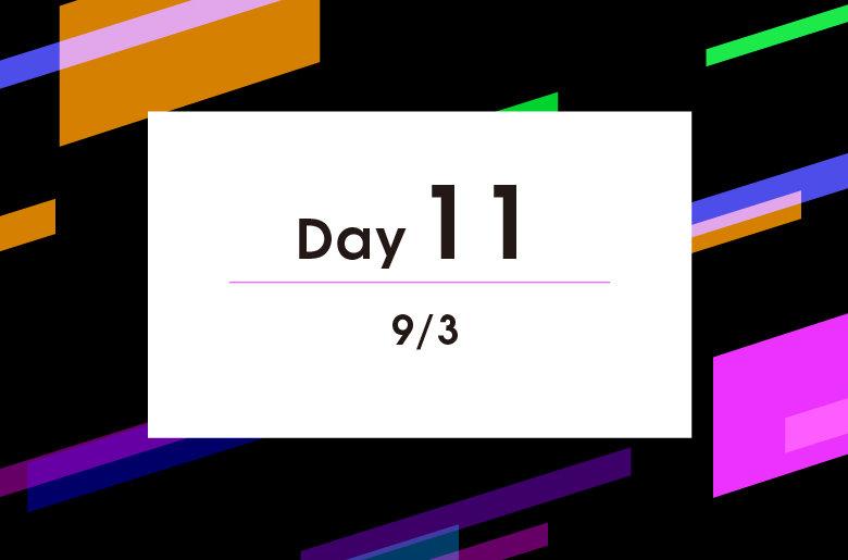 DAY11 競技スケジュール / 試合結果